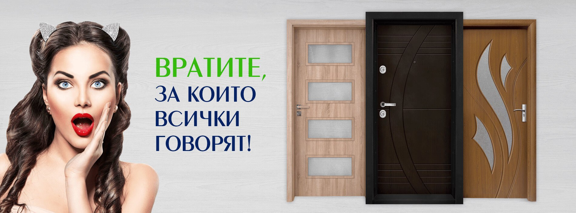 Врати Порта Нова София